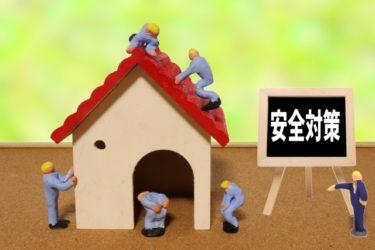 重い屋根と軽い屋根、どちらが安全?